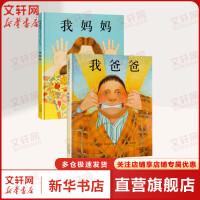 我爸爸我妈妈绘本(2册) 河北教育出版社