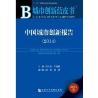 城市创新蓝皮书:中国城市创新报告(2014) 周天勇 旷建伟 社会科学文献出版社 9787509761861