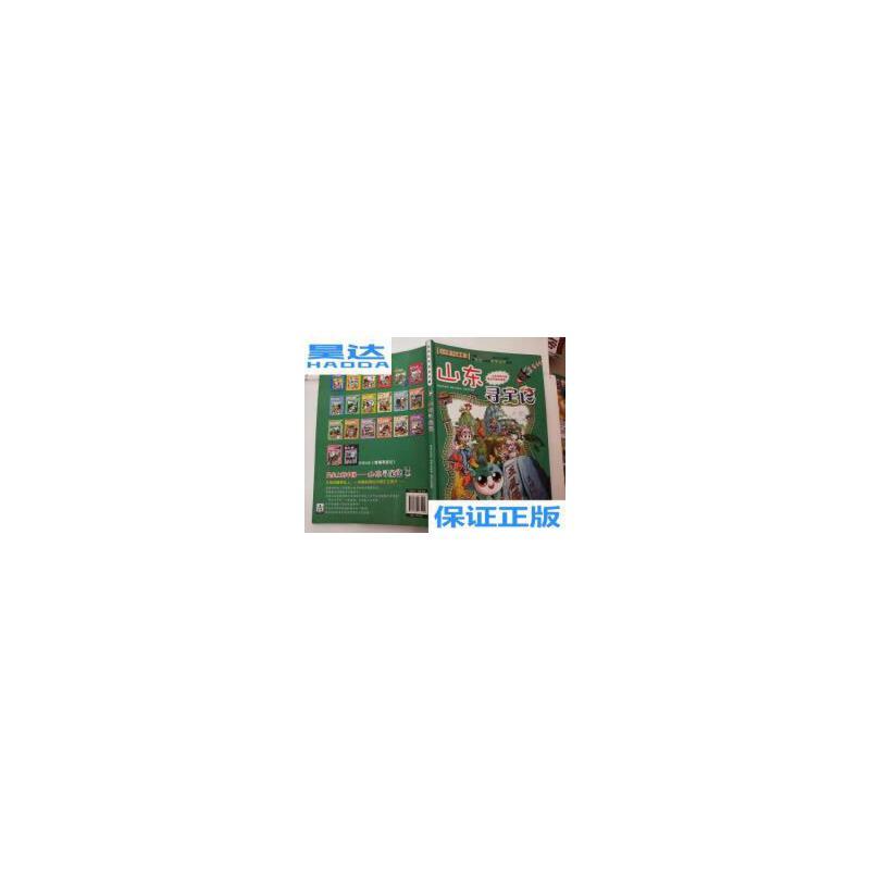 [二手旧书9成新]我的第一本大中华寻宝漫画书 山东寻宝记 /欧昱荣 ? 正版书籍,可开发票,放心下单。