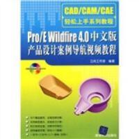 【二手书9成新】Pro/E Wildfire 4.0中文版产品设计案例导航视频教程(1张) 王卫兵,卫兵工作室 清华大