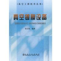 真空镀膜设备张以忱__真空工程技术丛书 张以忱著 冶金工业出版社