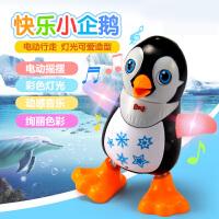 小企鹅同款会跳舞唱歌电动企鹅男宝宝0-1岁2-3女孩婴儿童电动玩具