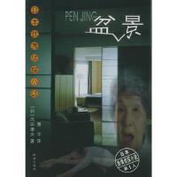 【新华书店 品质无忧】盆景内田康夫珠海出版社9787806079980