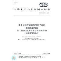 GB/T 30289.1-2013基于网络传输的导航电子地图数据更新规范 第1部分:应用于车载终端编译的增量更新模式