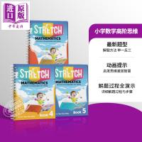 【中商原版】STRETCH Mathematics Book 4-6 新加坡数学 小学数学 奥数题型 4-6年级套装3册