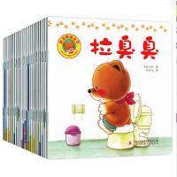 小熊绘本系列 第一二辑全套20册 婴儿新生儿幼儿阅读书 儿童故事书0-1-2-3岁 启蒙认知图书读物 两岁三岁宝宝书籍