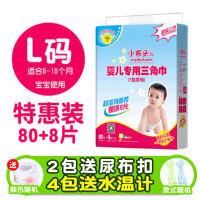 一次性婴儿三角巾纸尿裤T型纸尿片新生儿宝宝隔尿垫巾S/M/L i7i