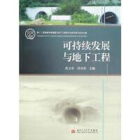 【二手书9成新】 可持续发展与地下工程――第十二届海峡两岸隧道与地下 仇文革,洪开荣 9787564328344