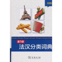 康乃馨法汉分类词典(彩图版) Cornelsen 商务印书馆