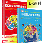 DK儿童科普书系: DK儿童数学思维手册+有趣的大脑训练手册 9787110090336 9787110073230