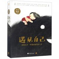 遇见自己系列绘本(共6册)(精)