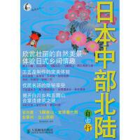 【二手旧书9成新】日本中部北陆自由行 墨刻编辑部 人民邮电出版社 9787115251169