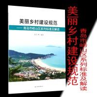 美丽乡村建设规范--青岛市崂山区相关标准及解读 9787506692946 青岛市崂山区乡村振兴办公室、安洁 中国标准