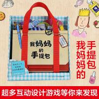 抖音同款【礼盒装】我的妈妈的手提包绘本My Mommy's Tote日本益智游戏0-3-6岁宝宝迷你玩具简笔画涂色书低