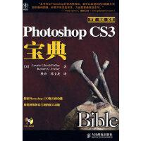 【旧书二手书8成新】Photoshop CS3宝典 (美)富勒(Euller L.U.) (美)富