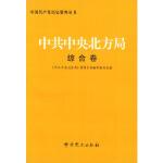 中央北方局:综合卷,《中共中央北方局》资料丛书编审委员会,中共党史出版社9787801367037