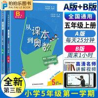 从课本到奥数五年级A+B 2020年秋新版