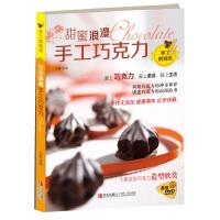 9787543682627-甜蜜浪漫手工巧克力(pw) 王森 青岛出版社