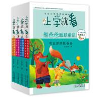 上学就看 熊爸爸幽默童话(套装共4册)