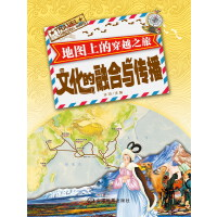 地图上的穿越之旅・文化的融合与传播