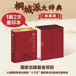 桐城派大辞典(典藏版)商务印书馆