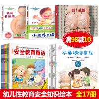 儿童性教育启蒙绘本全套17册 小鸡鸡的故事 乳房的故事 呀!屁股 女孩自我保护意识绘本 幼儿安全童话