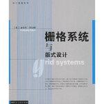【二手旧书9成新】栅格系统与版式设计 (美)伊拉姆(Elam,k.) ,王昊 上海人民美术出版社 9787532245