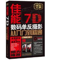 【旧书二手书9成新】佳能7D数码单反摄影从入门到精通 神龙摄影 9787115332394 人民邮电出版社