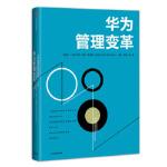 【旧书二手书9成新】华为管理变革 吴晓波、【德】约翰彼得穆尔曼(Johann Peter Murmann) 97875