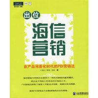 【新书店正版】出位海信营销(第二版):在产品同质化时代的PBI营销法 王瑞吉 企业管理出版社