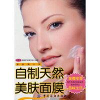【二手旧书9成新】自制天然美肤面膜 萃研堂植物护肤研究组 9787506465649 中国纺织出版社