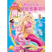 芭比小公主贴纸故事书:美人鱼历险记