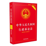 中华人民共和国行政诉讼法・实用版(2018版)