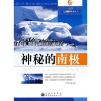 走进地理世界丛书:神秘的南极 小学生课外阅读书籍三四五六年级科普百科课外书儿童读物故事书