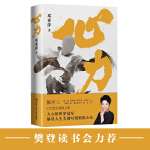 """心力 (中国体育初代""""大魔王""""、乒坛传奇 邓亚萍 作品)"""