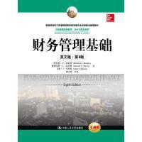 财务管理基础 理查德・A・布雷利(Richard A.Brealey)等 9787300218779 中国人民大学出版社