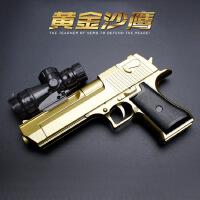 手动水弹枪沙漠之鹰儿童玩具枪男孩6-14软弹发射吸水晶水蛋枪