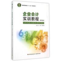 企业会计实训教程(第2版普通高等教育十二五规划教材) 赵捷,陈敬慧
