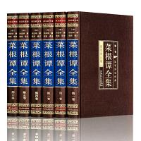 菜根谭全集  绸面精装全套6册全六卷 吉林文史出版社