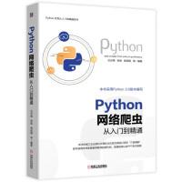 机械工业:Python 网络爬虫从入门到精通