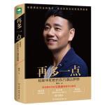 再多一点:程新华和他的东方酒店梦想(中国本土酒店黑马的崛起之路,著名财经作者吴晓波作序,正和岛创始人