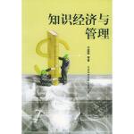 知识经济与管理 齐建国 社会科学文献出版社
