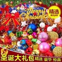 圣诞树装饰挂件装饰品摆件圣诞树套餐大礼包圣诞彩球多多包圣诞节