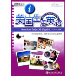新东方 美国生活英语--新东方大愚留学系列丛书