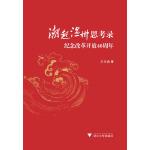 潮起温州思考录——纪念改革开放40周年