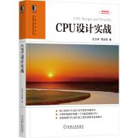 CPU设计实战