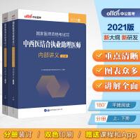 中公教育2021国家医师资格考试用书:中西医结合执业助理医师内部讲义