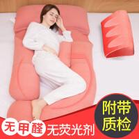 孕妇枕头护腰侧睡枕侧卧神器孕靠枕u型睡枕多功能托腹睡觉垫抱枕 i8u