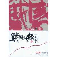【旧书二手书9成新】战国纵横.贰部.飞龙在天 下。【蝉】