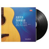 浪漫吉他 加州旅店 欧美经典音乐LP黑胶唱片 留声机专用12寸碟片